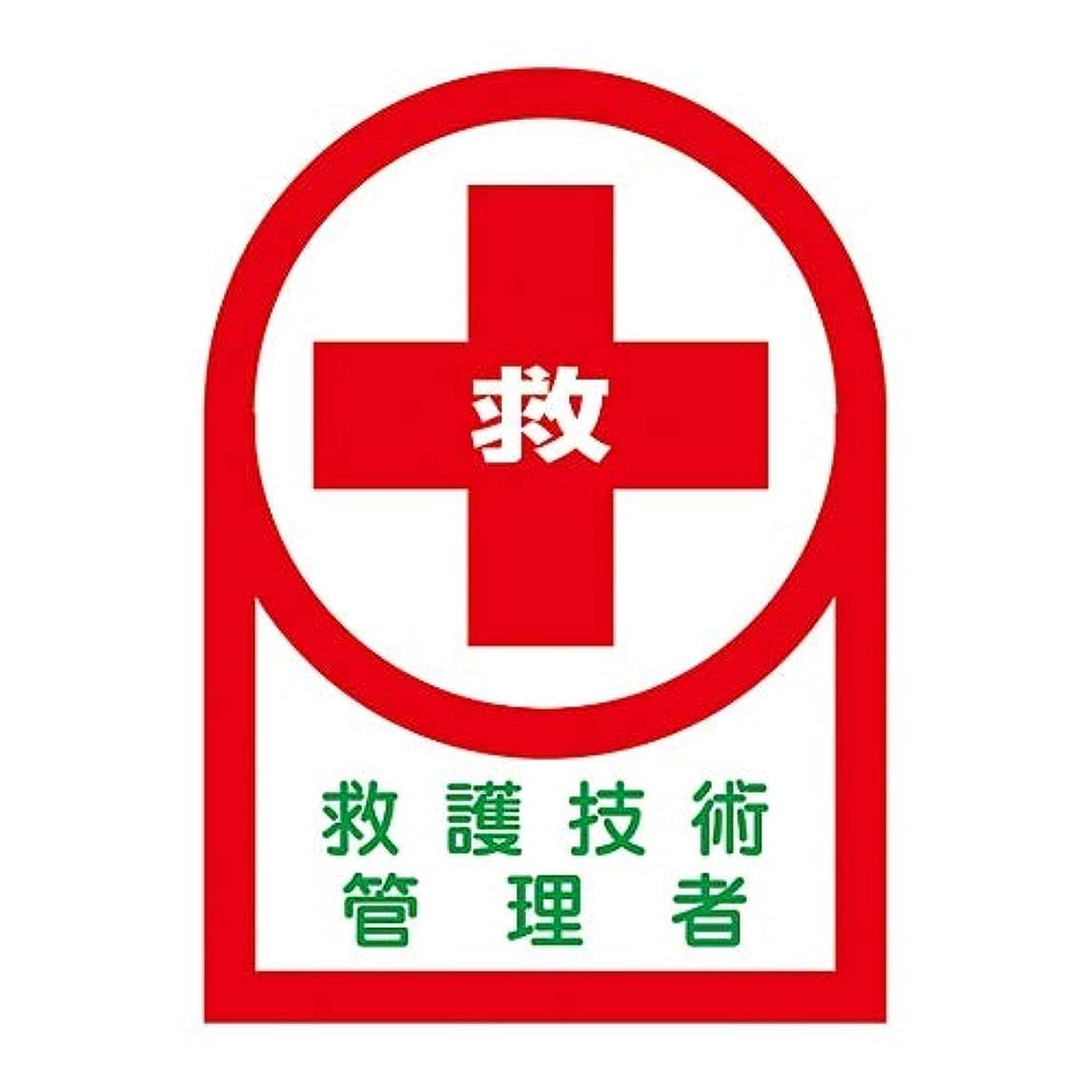暫定インセンティブドリンクヘルメット用ステッカー 「救 救護技術管理者」 HL-77/61-3422-43