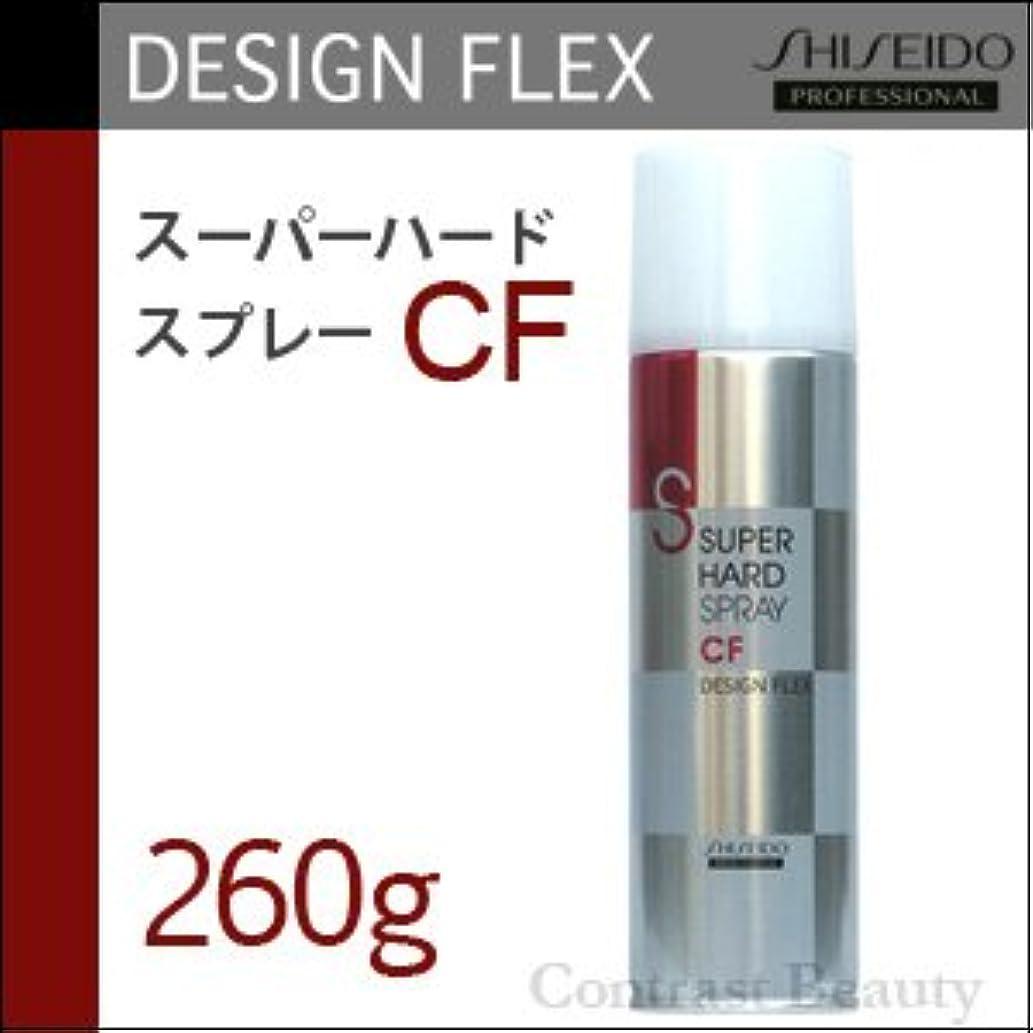 犯罪ほかにフラップ【x4個セット】 資生堂 デザインフレックス スーパーハードスプレーCF 260g