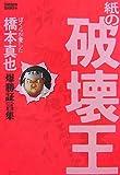 紙の破壊王 ぼくらが愛した橋本真也 爆勝証言集 (kamipro books)