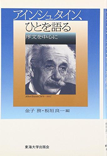 アインシュタイン、ひとを語る―序文を中心に