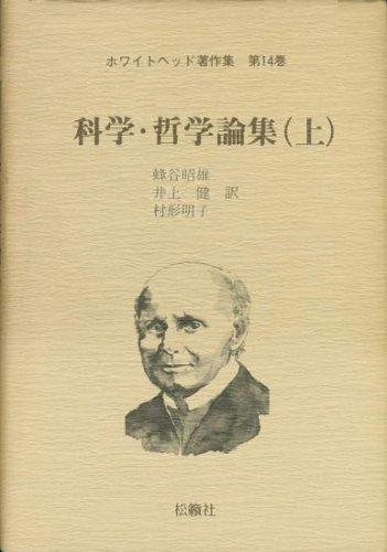 科学・哲学論集(上)