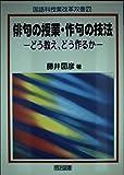 俳句の授業・作句の技法―どう教え、どう作るか (国語科授業改革双書)