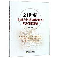 21世纪中国农村贫困特征与反贫困战略