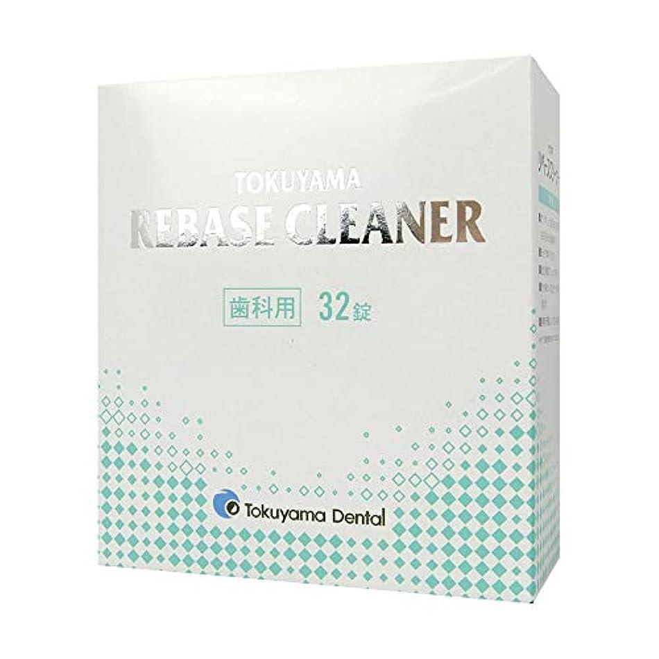 適応的見捨てる力強いトクヤマ リベースクリーナー 32錠(入れ歯洗浄剤) × 1個