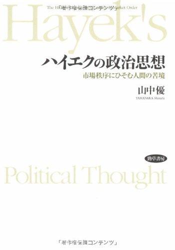 ハイエクの政治思想―市場秩序にひそむ人間の苦境