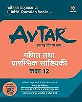 Avtar Ganit Tatha Praranbhik Sankyaki class 12 (Old Edition)