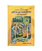 Hindu Putra Geeta press Gorakhpur Shreemad Bhagvat Geeta Mahtmaysahit Medium Standerd Size Pack of 1