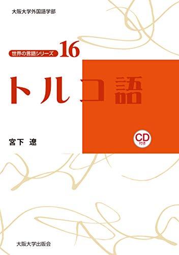 【Amazon.co.jp 限定】トルコ語 【CD付】 (世界の言語シリーズ16)