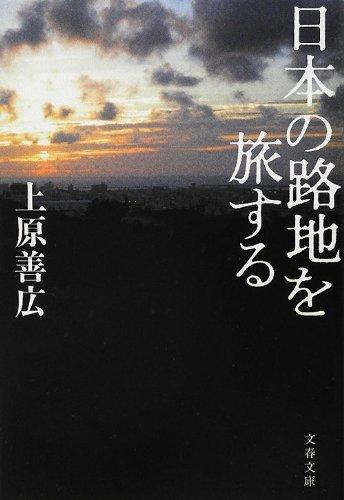日本の路地を旅する (文春文庫)