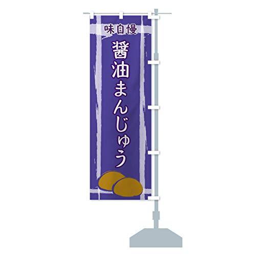 醤油まんじゅう のぼり旗 サイズ選べます(スリム45x180cm 右チチ)