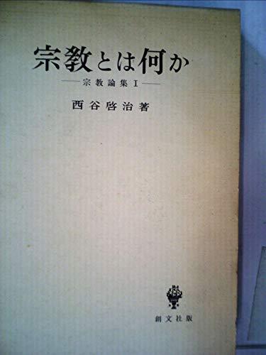 宗教論集〈第1〉宗教とは何か (1961年)