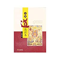 Chinese Taoism Reader(Chinese Edition)