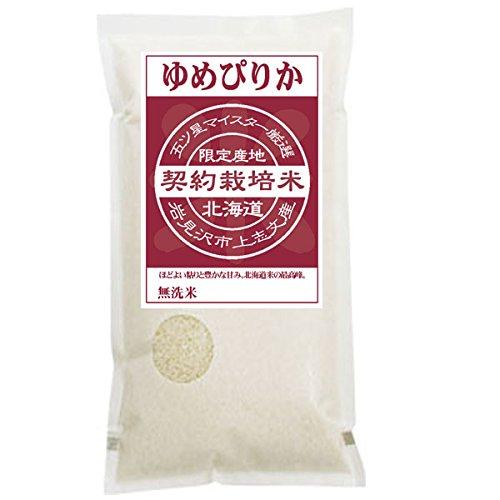 ゆめぴりか 無洗米 2kg 五つ星お米マイスター契約栽培米 北海道産 令和元年度産