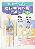 症例から学ぶ臨床栄養教育テキスト第3版
