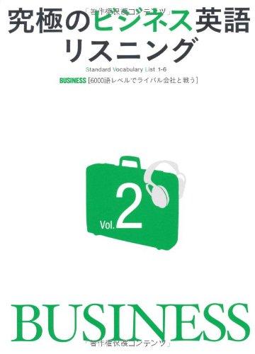 究極のビジネス英語リスニングVol.2 (究極シリーズ(リスニング))