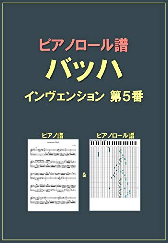 ピアノロール譜 バッハ インヴェンション 第5番