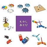 おもちゃ工作キット 8種類セット ポストトイシリーズ toy-spice! (むかしあそびセット)