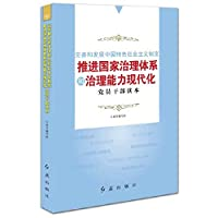 Improve and develop the socialist system with Chinese characteristics and the promotion of national governance systems and governance capabilities of modern party cadres Reader(Chinese Edition)