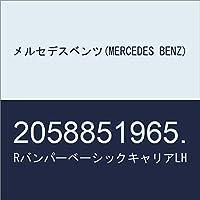 メルセデスベンツ(MERCEDES BENZ) RバンパーベーシックキャリアLH 2058851965.