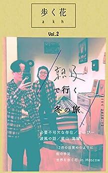 [オヤトコ発信所]の歩く花 Vol.2 親子で行く冬の旅