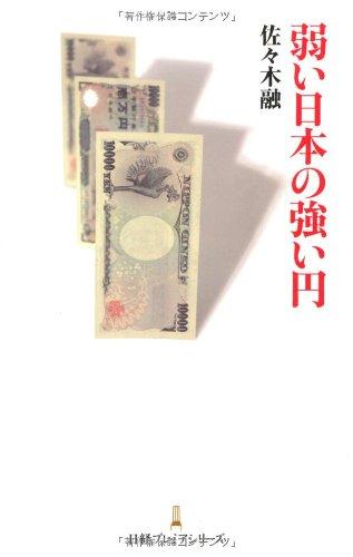 弱い日本の強い円 日経プレミアシリーズ