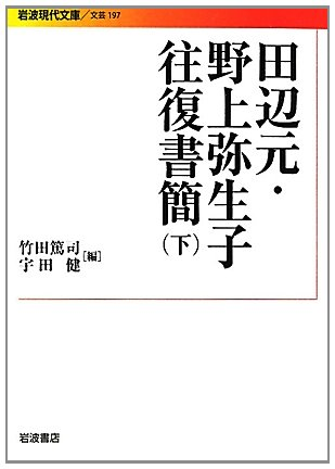 田辺元・野上弥生子往復書簡(下) (岩波現代文庫)