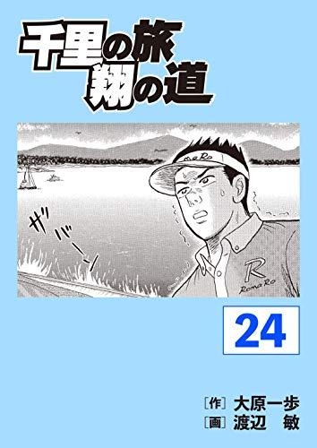 千里の旅 翔の道(24)