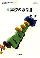 改訂版 新 高校の数学Ⅱ [教番:数Ⅱ/331]