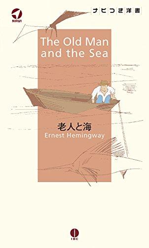 老人と海 The Old Man and the Sea【日本語ナビ付き原書】 (ナビつき洋書シリーズ)