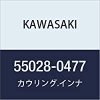 KAWASAKI(カワサキ) 純正部品(OEM) カウリング.インナ 55028-0477