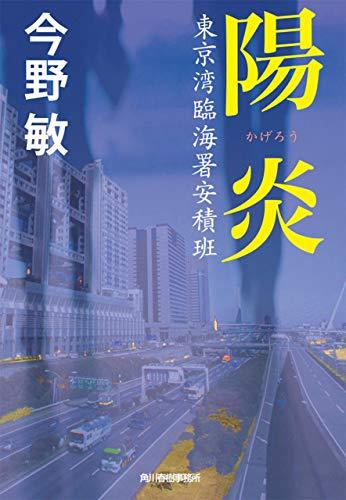 陽炎 東京湾臨海署安積班 (ハルキ文庫)