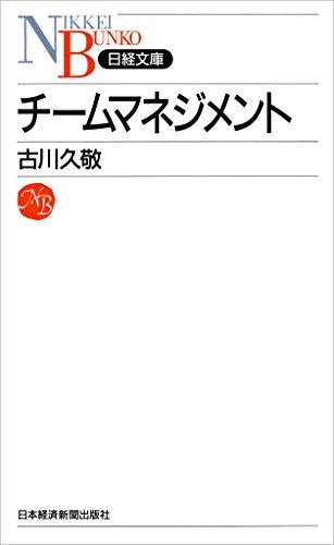 チームマネジメント (日本経済新聞出版)