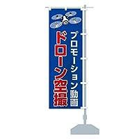 ドローン空撮 のぼり旗 サイズ選べます(ショート60x150cm 右チチ)
