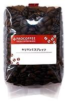 【 自家焙煎 コーヒー豆 】【夏は アイスコーヒー 】キリマン・ エスプレッソ 200g (エスプレッソ挽き)