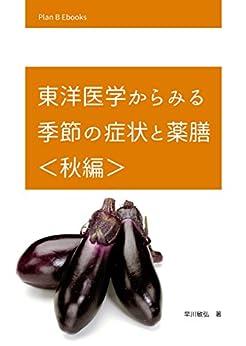 [早川敏弘, Plan B Publishing]の東洋医学からみる季節の症状と薬膳<秋編>