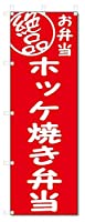 のぼり旗 絶品 ホッケ焼き弁当 (W600×H1800)