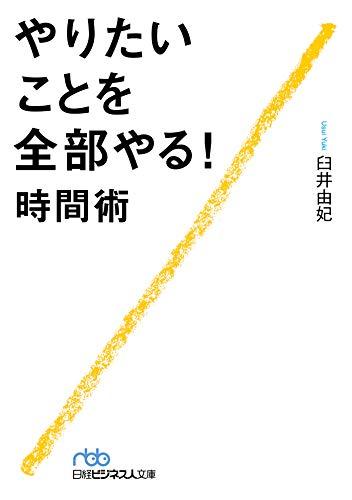 やりたいことを全部やる!時間術 (日本経済新聞出版)