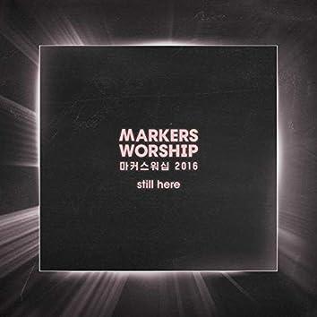 마커스워십 Markers Worship 2016