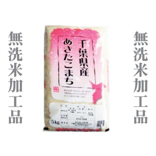 千葉県産 無洗米 あきたこまち 30kg [5kg×6] 令和2年産