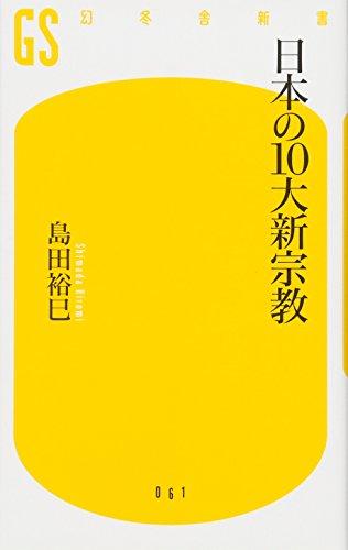 日本の10大新宗教 (幻冬舎新書)の詳細を見る