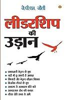 Leadership Ki Udaan (लीडरशिप की उड़ान)