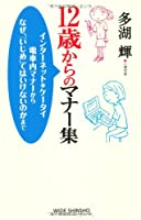 12歳からのマナー集 (WIDE SHINSHO178) (ワイド新書) (新講社ワイド新書)