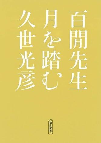 百けん先生 月を踏む (朝日文庫)