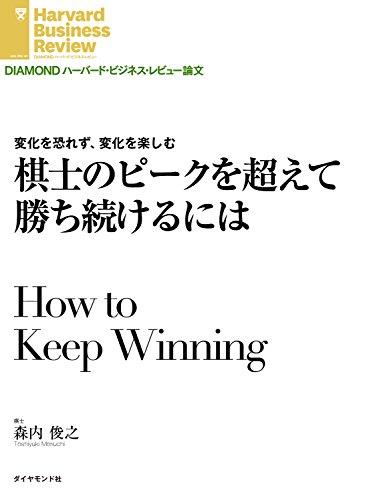 棋士のピークを超えて勝ち続けるには DIAMOND ハーバード・ビジネス・レビュー論文