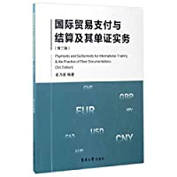 国际贸易支付与结算及其单证实务(第3版)