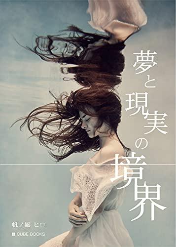 夢と現実の境界 (CUBE BOOKS)