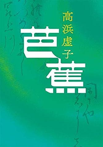 芭蕉 (中公文庫 (た91-2))