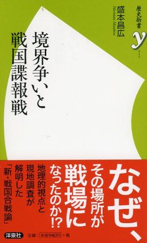 境界争いと戦国諜報戦 (歴史新書y)
