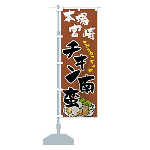 チキン南蛮 のぼり旗 サイズ選べます(コンパクト45x150cm 左チチ)
