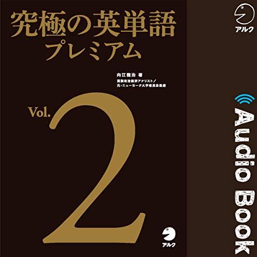 究極の英単語プレミアム Vol.2 cover art